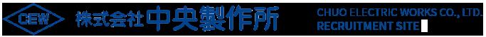 株式会社中央製作所採用サイト