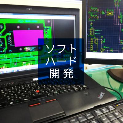 ソフトハード開発